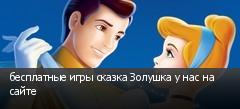 бесплатные игры сказка Золушка у нас на сайте