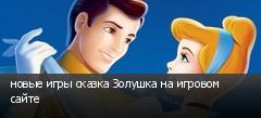 новые игры сказка Золушка на игровом сайте