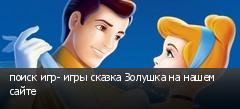 поиск игр- игры сказка Золушка на нашем сайте