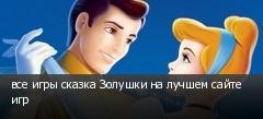 все игры сказка Золушки на лучшем сайте игр