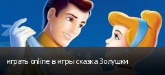 играть online в игры сказка Золушки