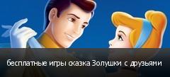 бесплатные игры сказка Золушки с друзьями