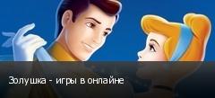 Золушка - игры в онлайне