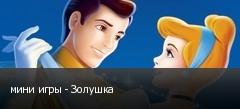 мини игры - Золушка