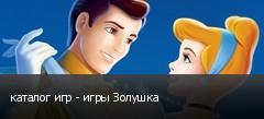 каталог игр - игры Золушка