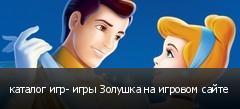 каталог игр- игры Золушка на игровом сайте