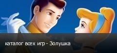каталог всех игр - Золушка