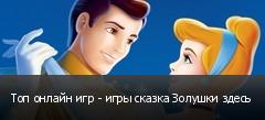 Топ онлайн игр - игры сказка Золушки здесь