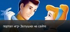 портал игр- Золушка на сайте