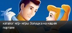 каталог игр- игры Золушка на нашем портале