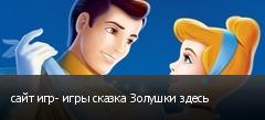 сайт игр- игры сказка Золушки здесь