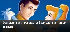 бесплатные игры сказка Золушки на нашем портале