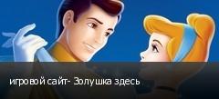 игровой сайт- Золушка здесь