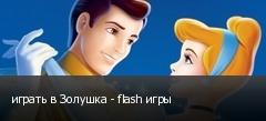 играть в Золушка - flash игры