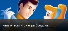 каталог всех игр - игры Золушка