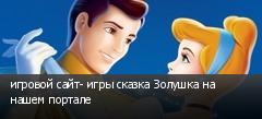 игровой сайт- игры сказка Золушка на нашем портале