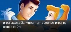 игры сказка Золушка - интересные игры на нашем сайте