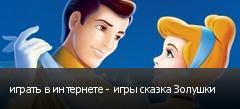 играть в интернете - игры сказка Золушки