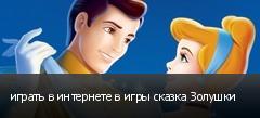 играть в интернете в игры сказка Золушки