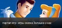 портал игр- игры сказка Золушка у нас