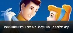 новейшие игры сказка Золушка на сайте игр