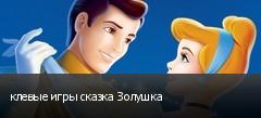 клевые игры сказка Золушка
