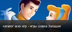каталог всех игр - игры сказка Золушки