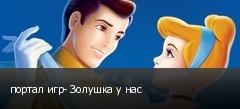 портал игр- Золушка у нас
