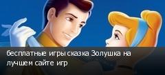 бесплатные игры сказка Золушка на лучшем сайте игр