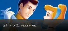 сайт игр- Золушка у нас