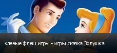 клевые флеш игры - игры сказка Золушка