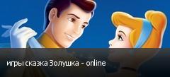 игры сказка Золушка - online