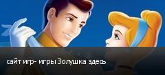 сайт игр- игры Золушка здесь