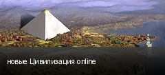 новые Цивилизация online