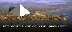 каталог игр- Цивилизация на нашем сайте