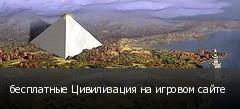 бесплатные Цивилизация на игровом сайте