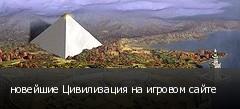 новейшие Цивилизация на игровом сайте