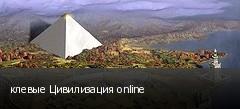 клевые Цивилизация online
