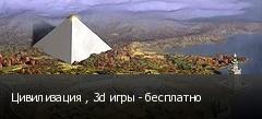 Цивилизация , 3d игры - бесплатно
