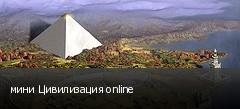 мини Цивилизация online