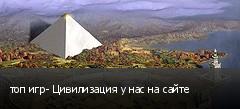 топ игр- Цивилизация у нас на сайте