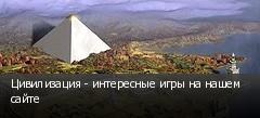 Цивилизация - интересные игры на нашем сайте