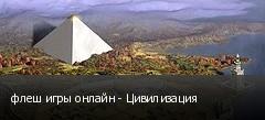 флеш игры онлайн - Цивилизация