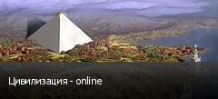 Цивилизация - online