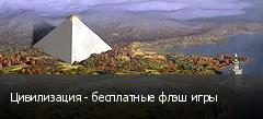 Цивилизация - бесплатные флэш игры