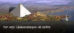 топ игр- Цивилизация на сайте