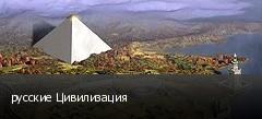 русские Цивилизация