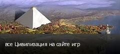 все Цивилизация на сайте игр