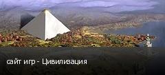 сайт игр - Цивилизация