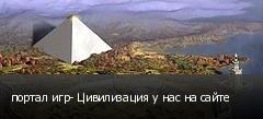 портал игр- Цивилизация у нас на сайте